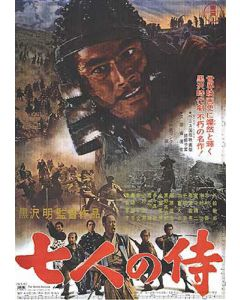 The Seven Samurai - Movie Poster